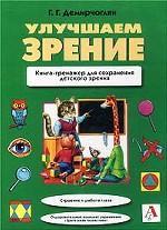 Улучшаем зрение. Книга-тренажер для сохранения детского зрения