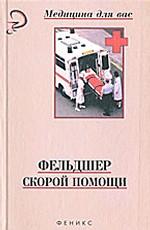 Фельдшер скорой помощи: учебное пособие