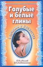 Голубые и белые глины в лечении и косметике