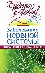 Заболевания нервной системы. Нетрадиционные методы лечения