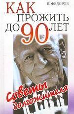 Как прожить до 90 лет. Советы долгожителя