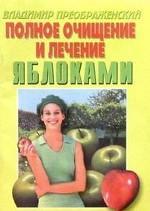 Полное очищение и лечение яблоками