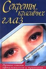 Секреты красивых глаз. Лучшие советы офтальмологов и травников