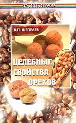 Целебные свойства орехов