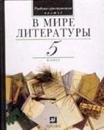 В мире литературы. Том 1: хрестоматия. 5 класс
