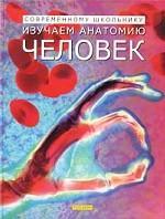 Изучаем анатомию: Человек