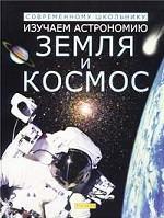 Изучаем астрономию: Земля и космос