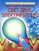 Изучаем физику. Свет. Звук. Электричество