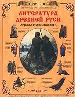 Литература Древней Руси. Преданья старины глубокой