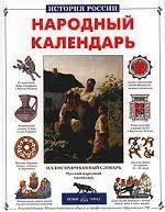 Народный календарь. Иллюстрированный словарь