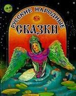 Русские народные сказки 5. Царевна-лебедь