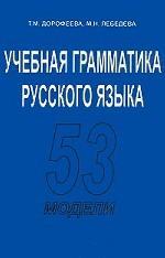 Учебная грамматика русского языка. Базовый курс. 53 модели