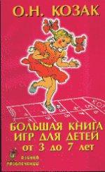Большая книга игр для детей от 3 до 7 лет