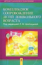 Комплексное сопровождение детей дошкольного возраста