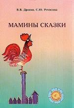 Мамины сказки. Добуквенное обучение детей русскому языку