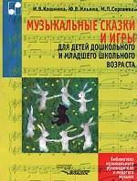 Музыкальные сказки и игры для детей дошкольного и младшего школьного возраста