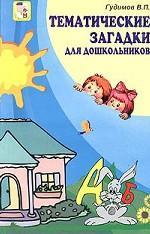 Тематические загадки для дошкольников