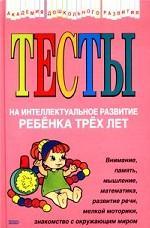 Тесты на интеллектуальное развитие ребенка трех лет