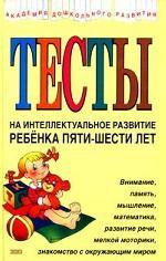 Тесты на интеллектуальное развитие ребенка пяти-шести лет