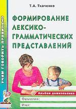 Формирование лексико-грамматических представлений
