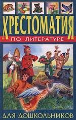 Хрестоматия по литературе для дошкольников