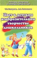 Цвет в детском изобразительном творчестве дошкольн