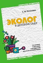 Эколог в детском саду