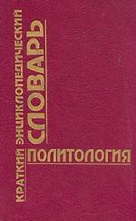 Политология. Краткий энциклопедический словарь