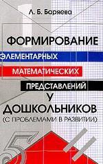 Формирование элементарных математических способностей у дошкольников