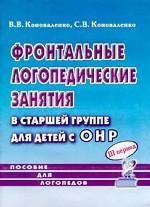 Фронтальные логопедические занятия в старшей группе для детей с общим недоразвитием речи. 3 уровень. 3 период (апрель-июнь)