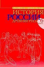 История России. Древняя Русь (VI-XII век), 6 класс