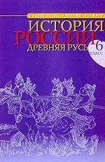 История России. Древняя Русь (XII-ХV век), 6 класс