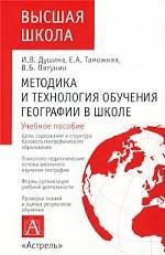 Методика и технология обучения географии в школе