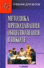 Методика преподавания обществознания в школе