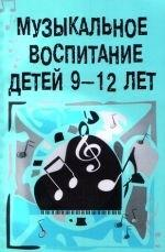 Музыкальное воспитание детей 9-12 лет: Книга для учителя