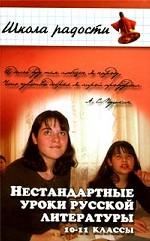 Нестандартные уроки русской литературы. 10-11 классы