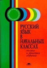 Русский язык в начальных классах. Теория и практика обучения