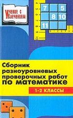 Сборник разноуровневых проверочных работ по математике. 1-2 классы
