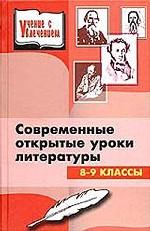 Современные открытые уроки литературы. 8-9 классы