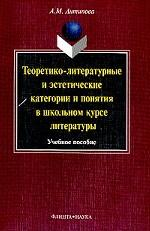 Теоретико-литературные и эстетические категории и понятия в школьном курсе литературы