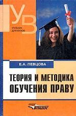 Теория и методика обучения праву