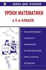Уроки математики в 5 классе