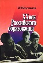 XX век российского образования