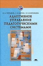 Адаптивное управление педагогическими системами. Учебное пособие