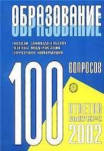 Образование. 100 вопросов - 100 ответов. Выпуск 2