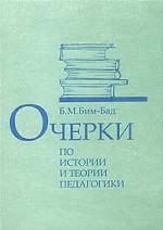 Очерки по истории и теории педагогики