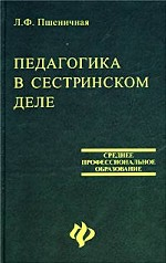 Педагогика в сестринском деле: учебное пособие