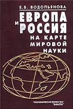 Европа и Россия на карте мировой науки
