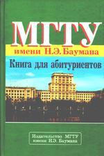 МГТУ имени Н.Э. Баумана: Книга для абитуриента