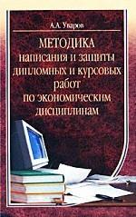 Методика написания и защиты дипломных и курсовых работ по экономическим дисциплинам